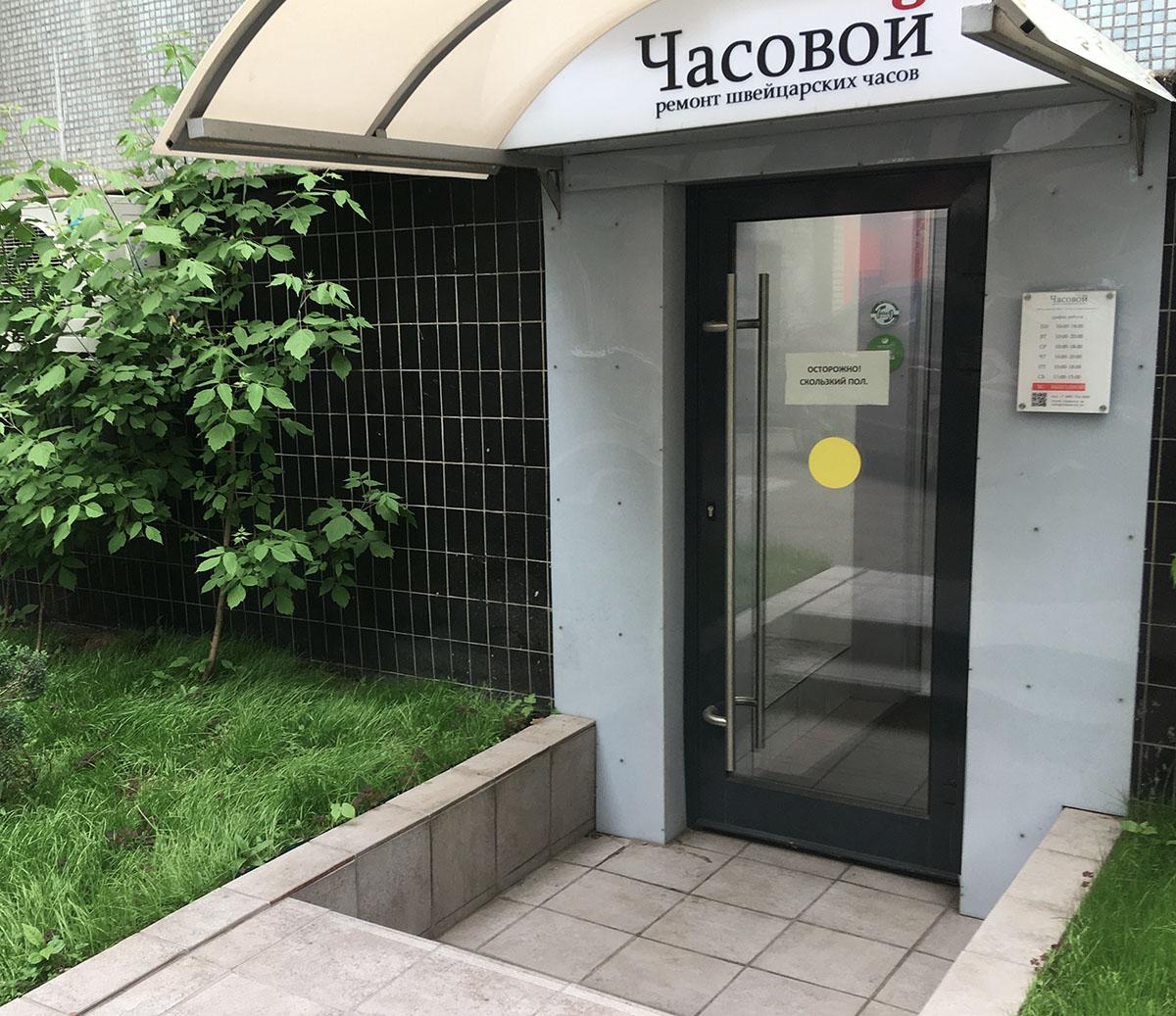 сервисный центр Часовой ул.Марксистская 34 корп 8 адрес ремонт часов