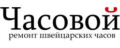 логотип Часовой